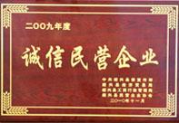 兴丰布衣纺-2009年诚信民营企业