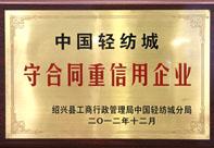 兴丰布衣纺-2012守合同重信用企业