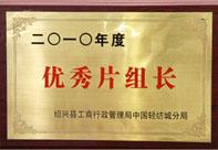 兴丰布衣纺-2010年优秀片组长