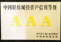 兴丰布衣纺-3A级经营户信用等级