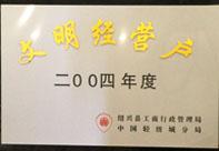 兴丰布衣纺-2004年度文明经营户