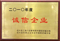 兴丰布衣纺-2010年度诚信企业